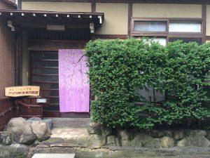 Ninja House